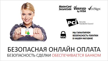 Безопасная онлайн оплата
